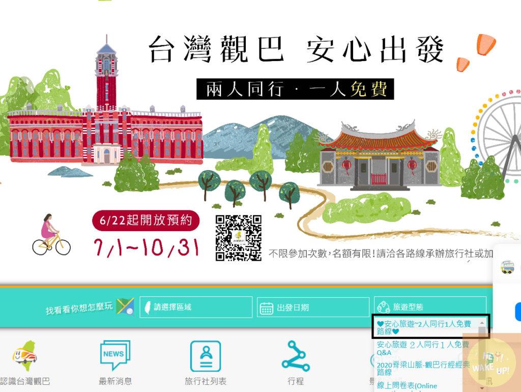 旅遊補助申請 送你各景點買一送一門票 2020年安心旅遊看這篇就夠!