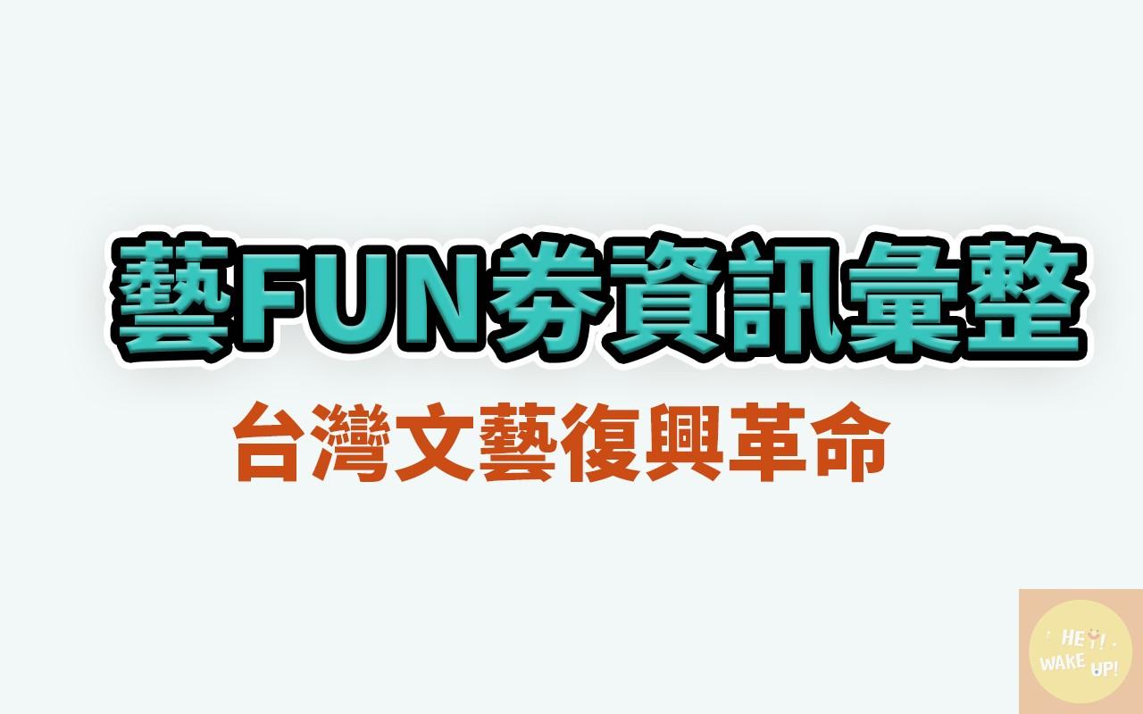 限量『藝FUN劵』600元怎拿? 台灣百年文藝復興革命!!! 看這篇就夠!!完整內容分享!!