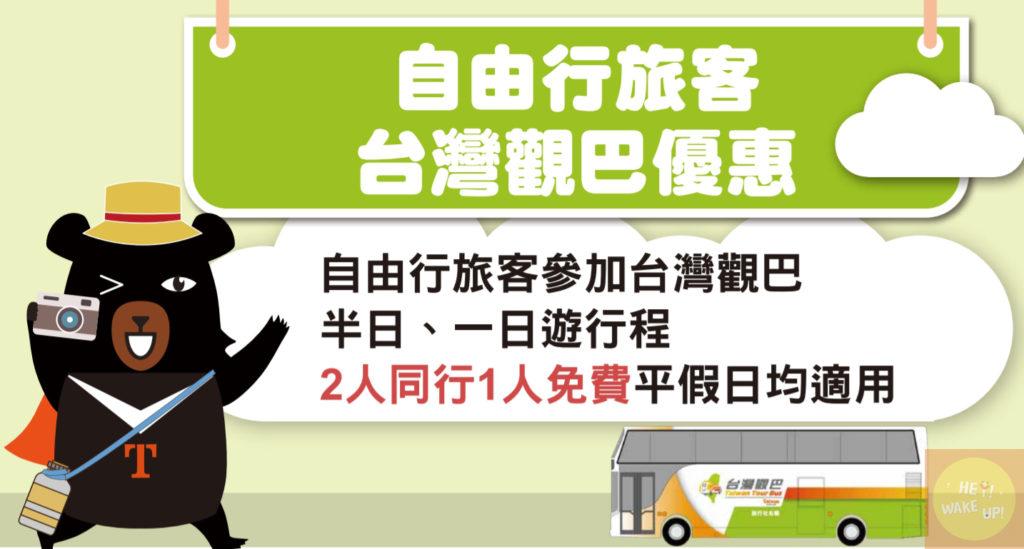 台灣觀光巴士