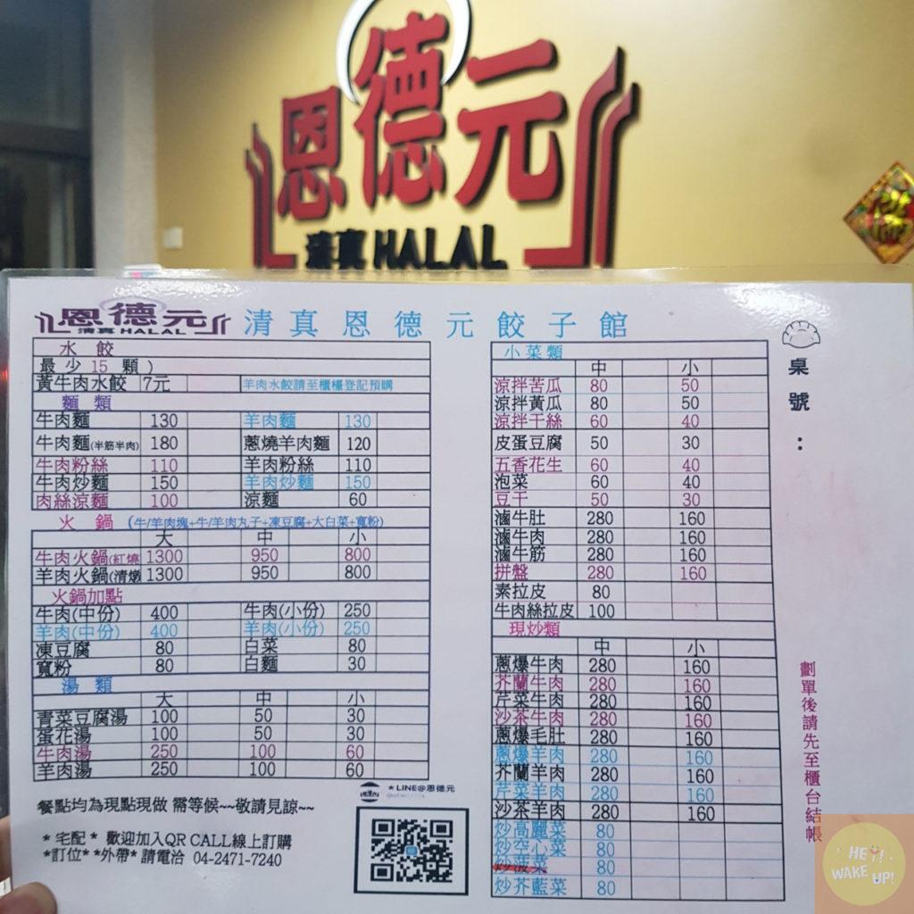 清真恩德元餃子館菜單