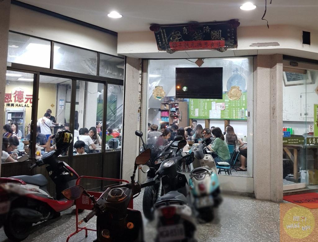 清真恩德元餃子館門口停機車處