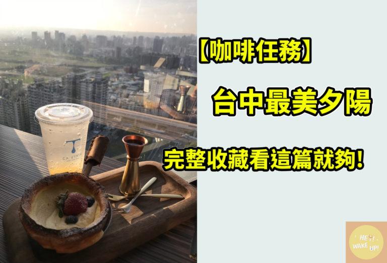 【咖啡任務】台中最美夕陽
