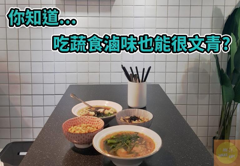 台中蔬食滷味 饗蔬職人