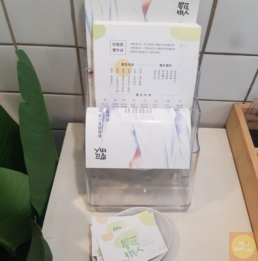 饗蔬職人菜單放置區