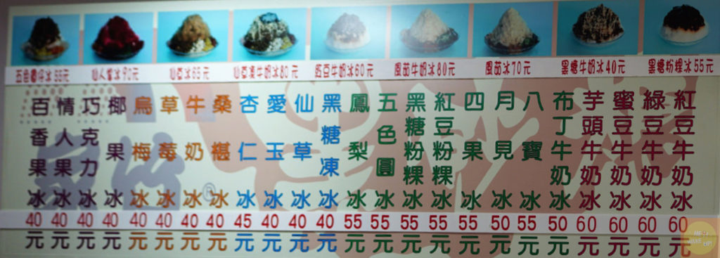 家竹黑砂糖冰菜單