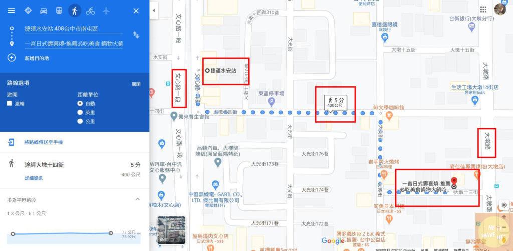 一宮壽喜燒交通導覽