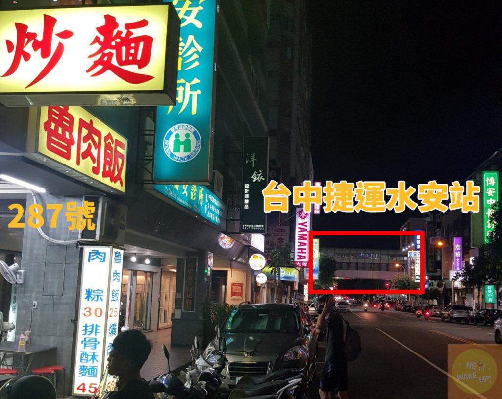 台中捷運水安站平價美食