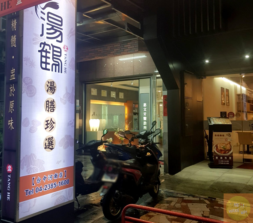 湯鶴店門口