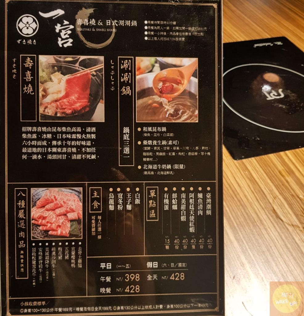 一宮壽喜燒菜單