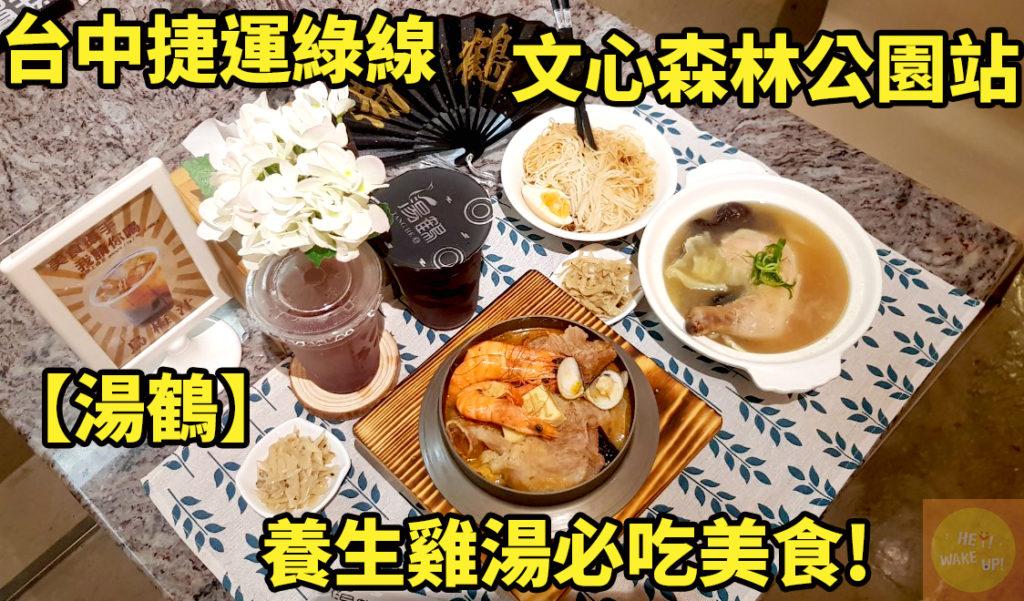 湯鶴-文心森林公園站美食
