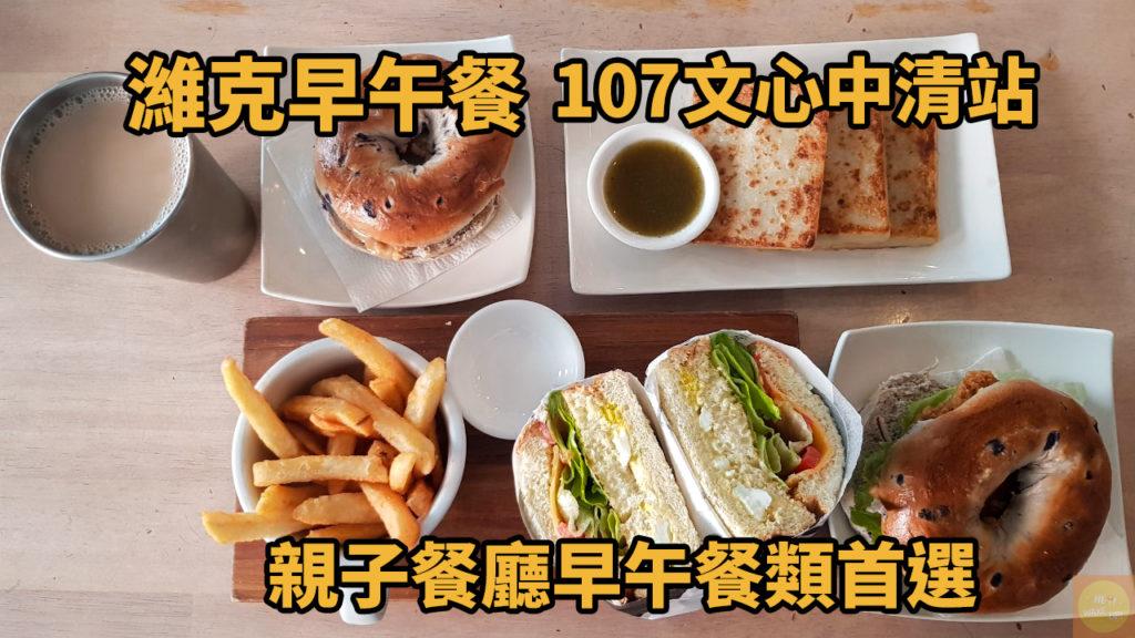【濰克早午餐】台中捷運『107-文心中清站』