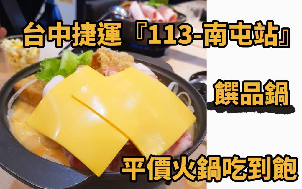 饌品鍋-南屯站美食