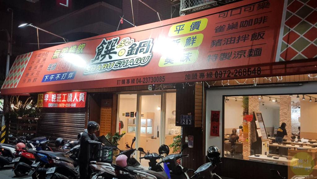 饌品鍋店門口