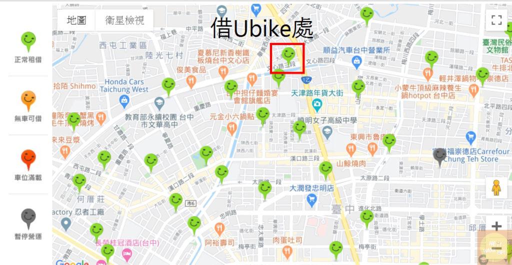 濰克早午餐借UBike處