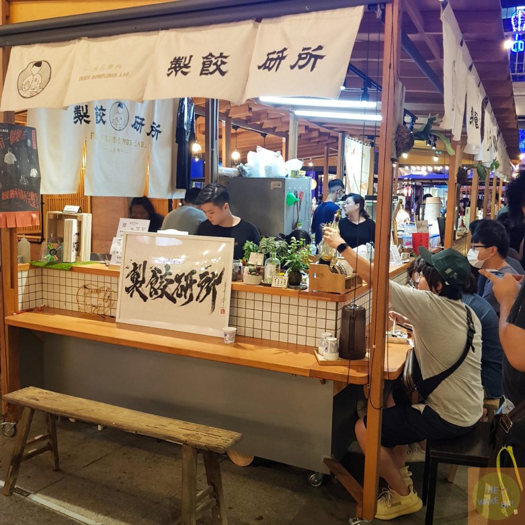 富地市場-製餃研所