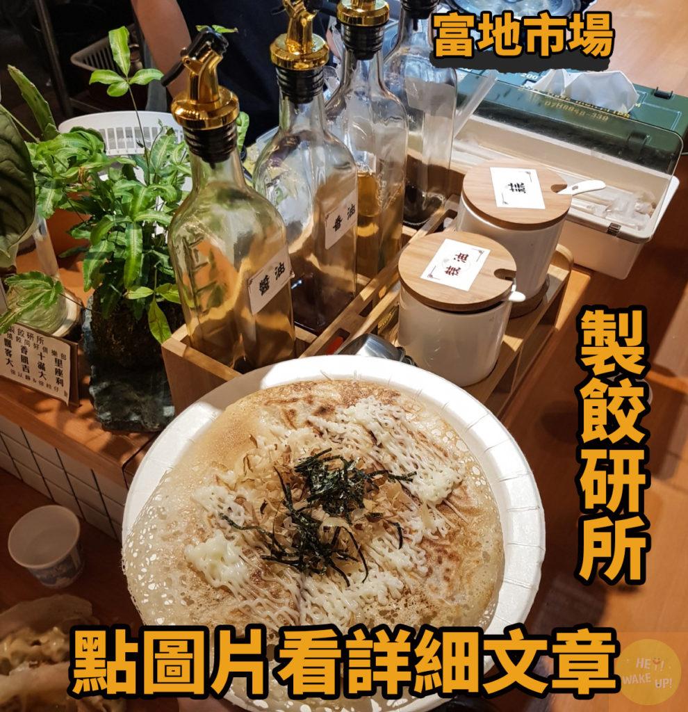 製餃研所(點圖片看詳細文章)