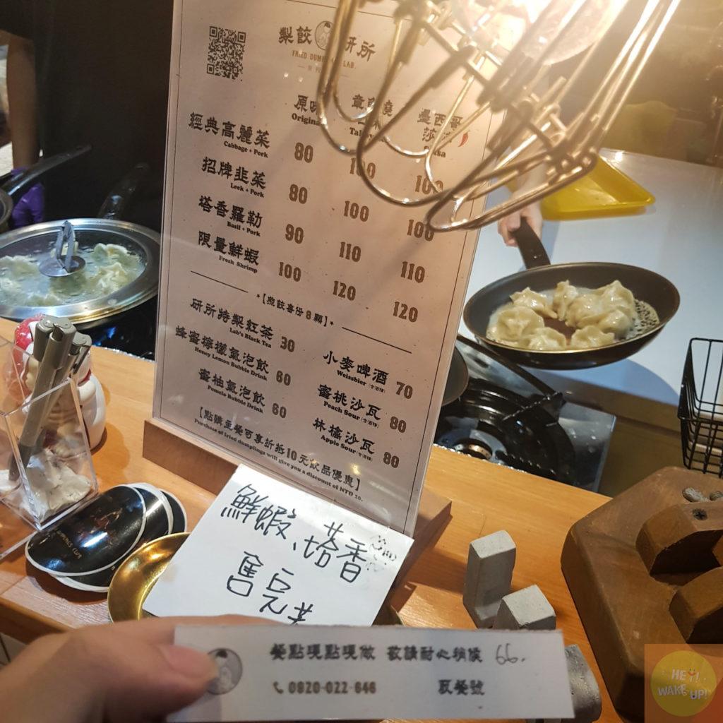 製餃研所菜單