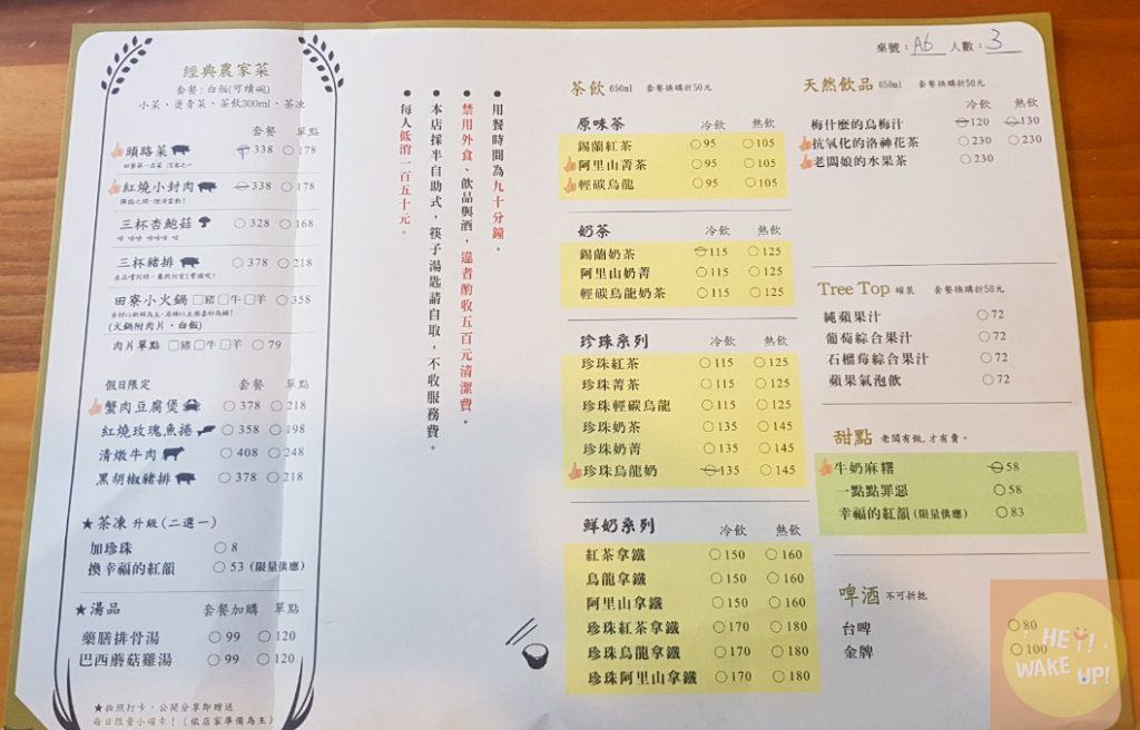 田寮農莊菜單
