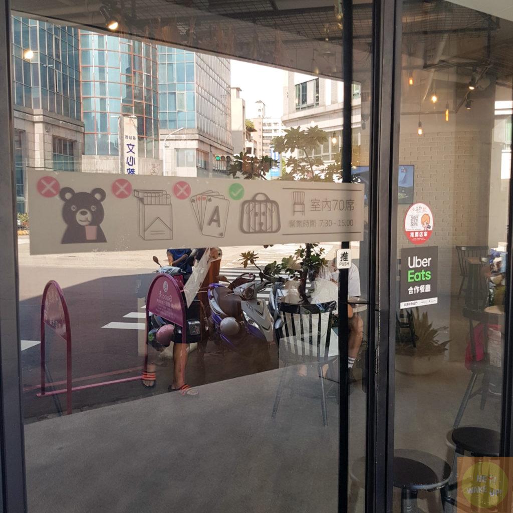 濰克早午餐店門口