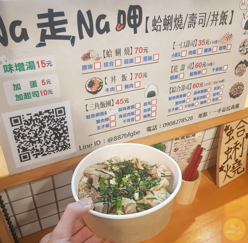 Na走Na呷菜單