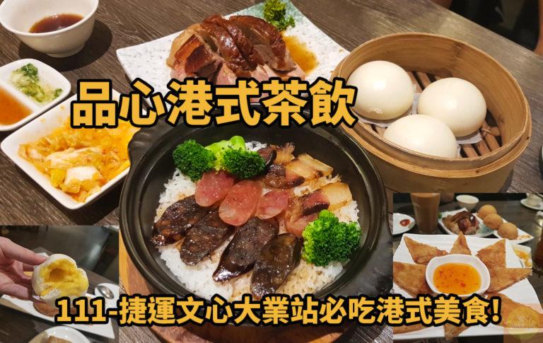 【品心港式茶飲】111-台中捷運文心大業站必吃港式美食!流沙包你吃了嗎?