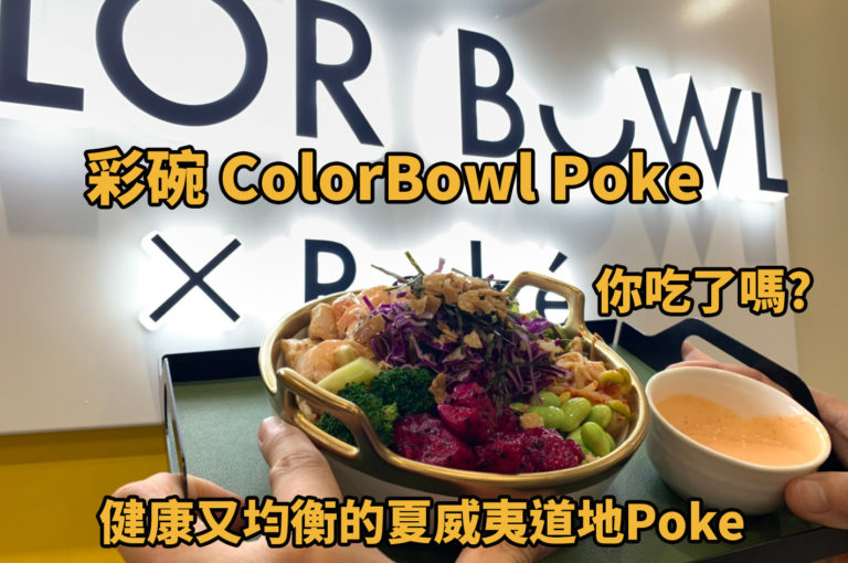 彩碗 ColorBowl Poke