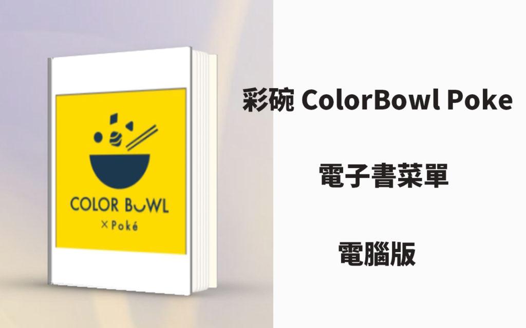 彩碗 ColorBowl Poke電子書菜單