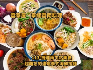 【雲泰屋】113-捷運南屯站美食!超濃郁泰緬雲南料理讓你一生難忘!