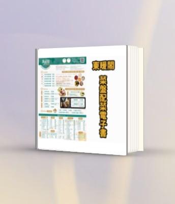 東暖閣菜盤電子書