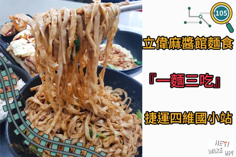 【立偉麻醬館麵食】一麵三吃!台中捷運105-四維國小站必吃北屯美食