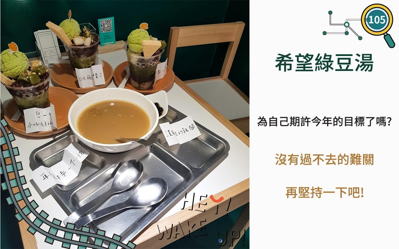 【希望綠豆湯】111-台中南屯區捷運水安宮站必吃下午茶甜點!為自己期許今年的目標了嗎?