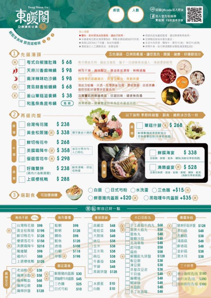 『東暖閣』亞洲潮系火鍋112-捷運文心森林公園站海鮮拼盤必吃美食!你跟上潮流了嗎?
