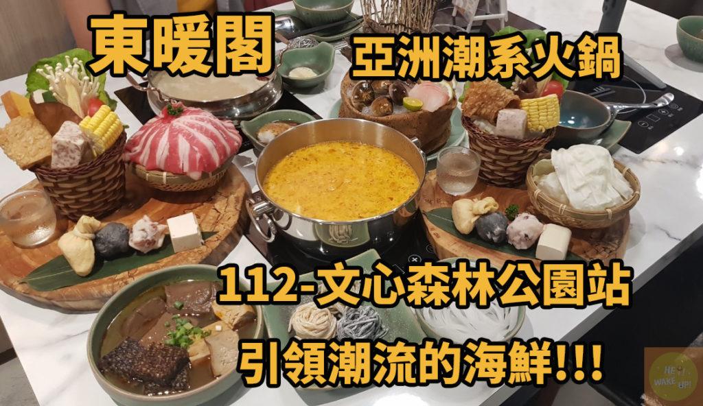 『東暖閣』亞洲潮系火鍋112-捷運文心森林公園站美食