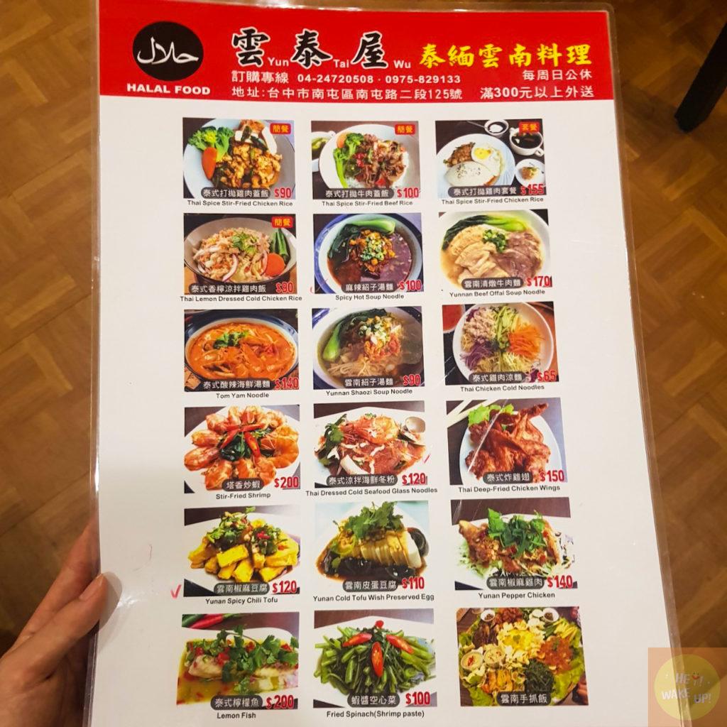 雲泰屋菜單