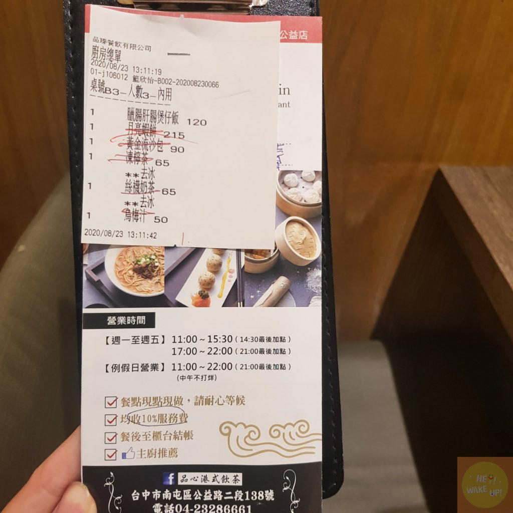 品心港式飲茶帳單