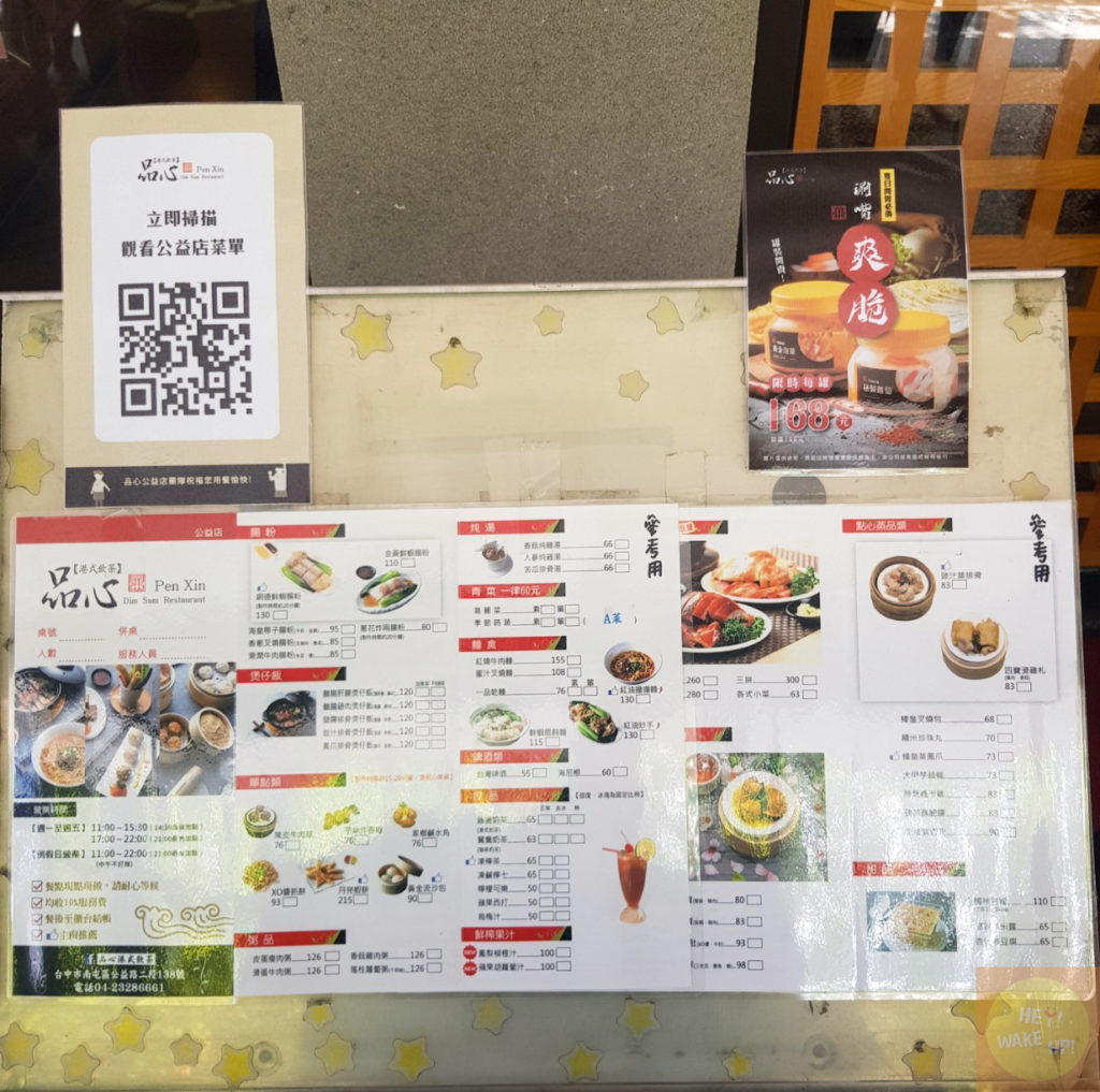 品心港式飲茶菜單