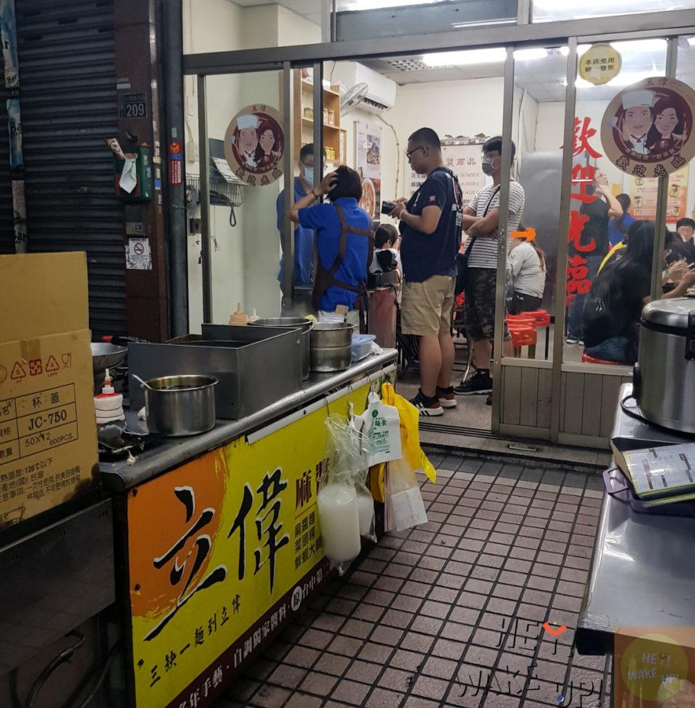 立偉麻醬館麵食外部環境