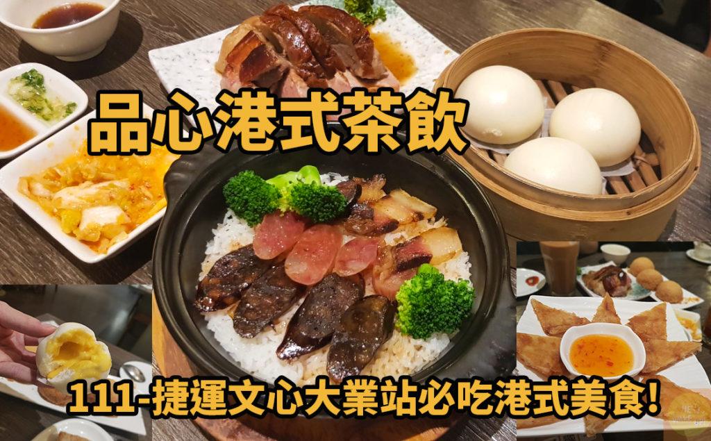 【品心港式飲茶】111-台中捷運水安宮站必吃港式美食!流沙包你吃了嗎?