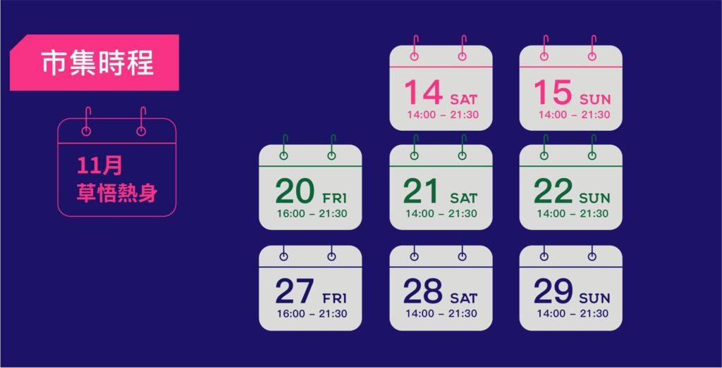 11月市集時程