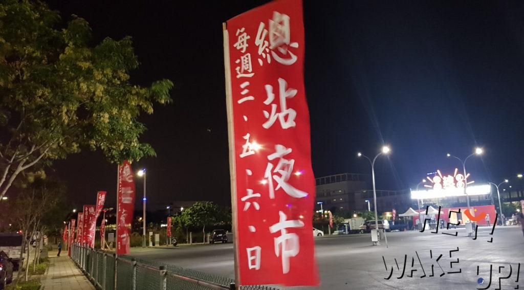 捷運總站夜市營業時間
