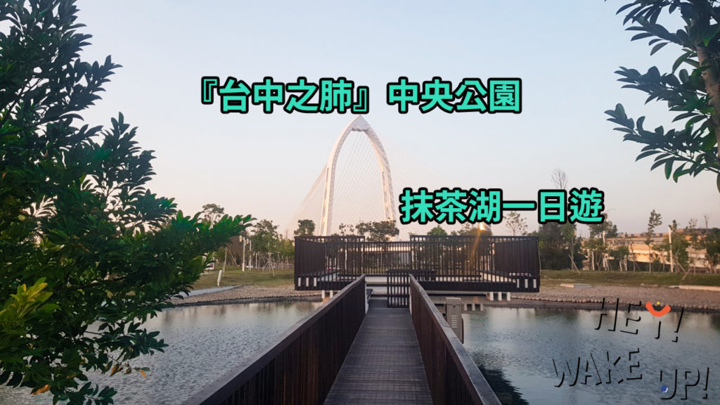 中央公園-抹茶湖