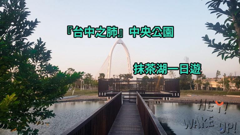 中央公園抹茶湖