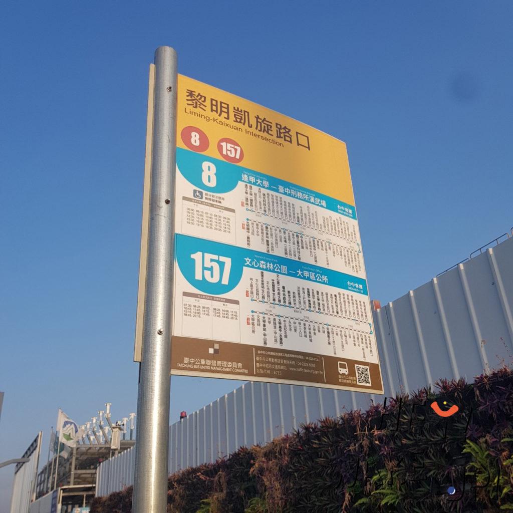 黎明凱旋路口站牌