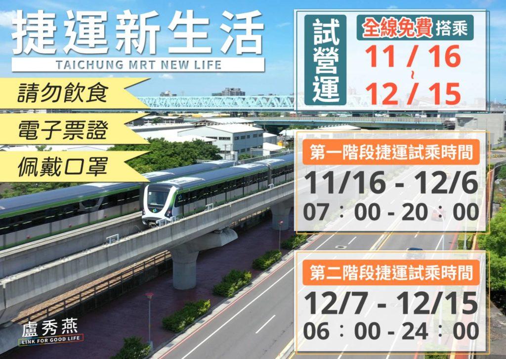 台中捷運是營運時間