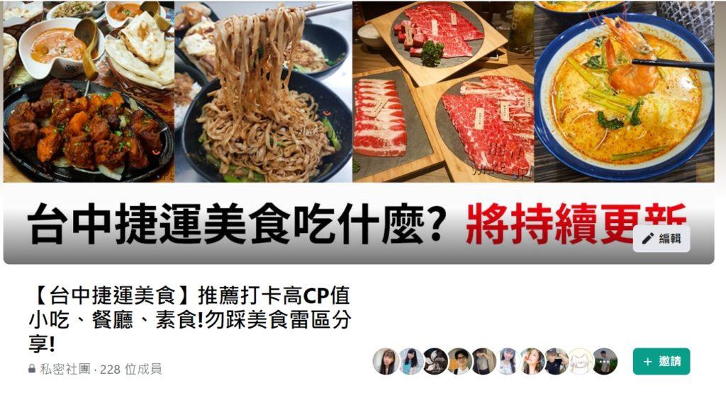 台中捷運美食地圖