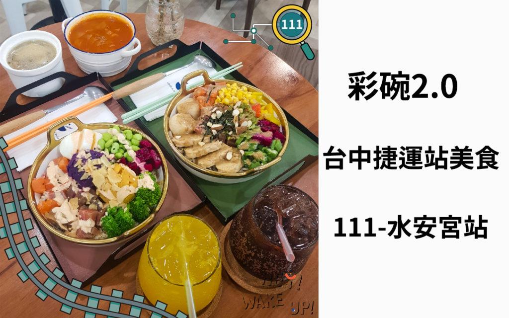 彩碗 ColorBowl Poke-水安宮站美食