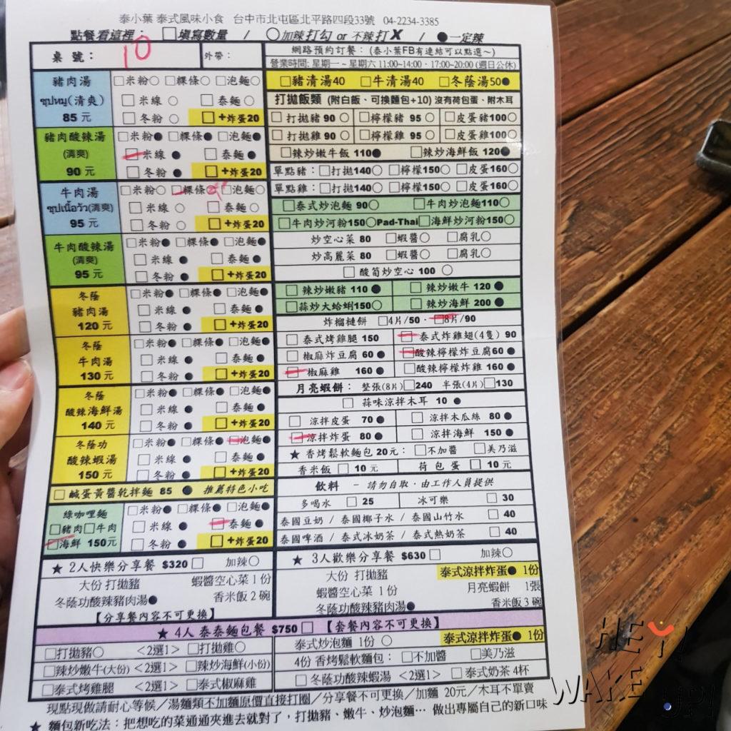 泰小葉菜單