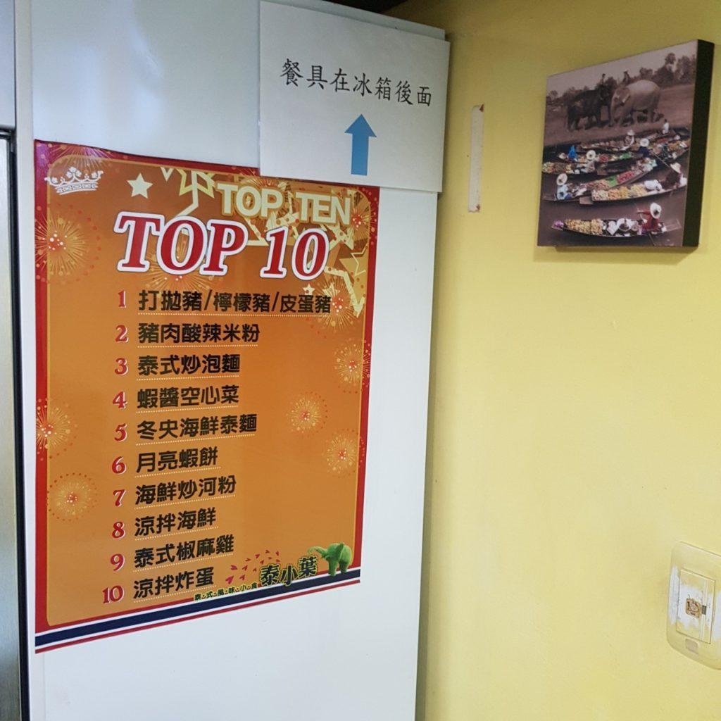 泰小葉餐點TOP10排名