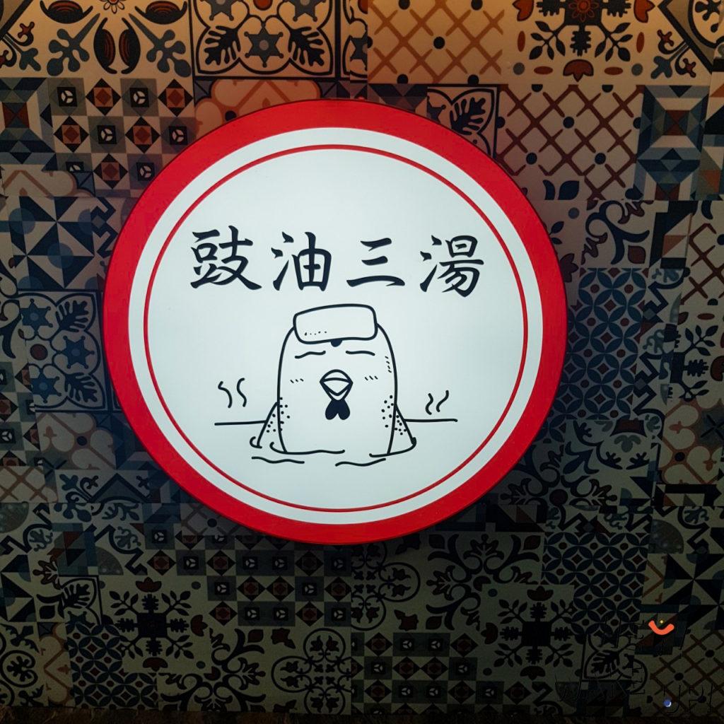 豐雞號領餐區