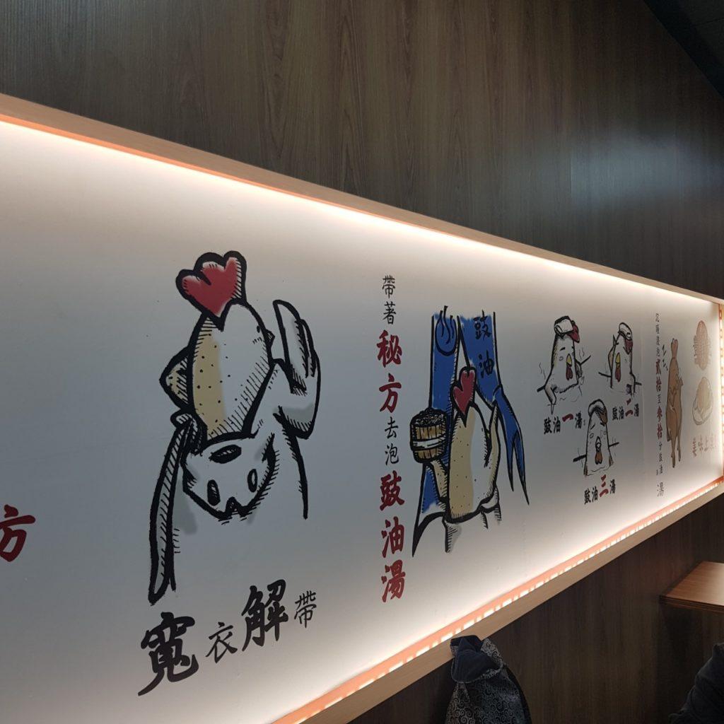 豐雞號設計牆